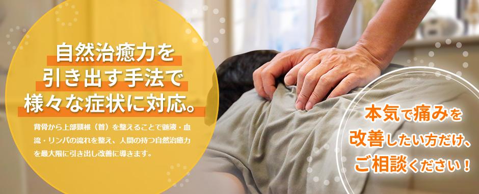 自然治癒力を引き出す手法で 様々な症状に対応。本気で痛みを改善したい方だけ、ご相談ください!
